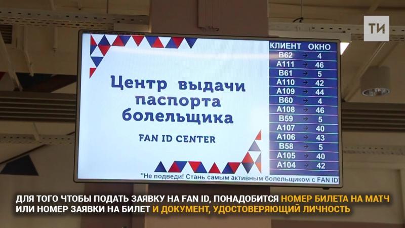 Центр выдачи паспорта болельщика