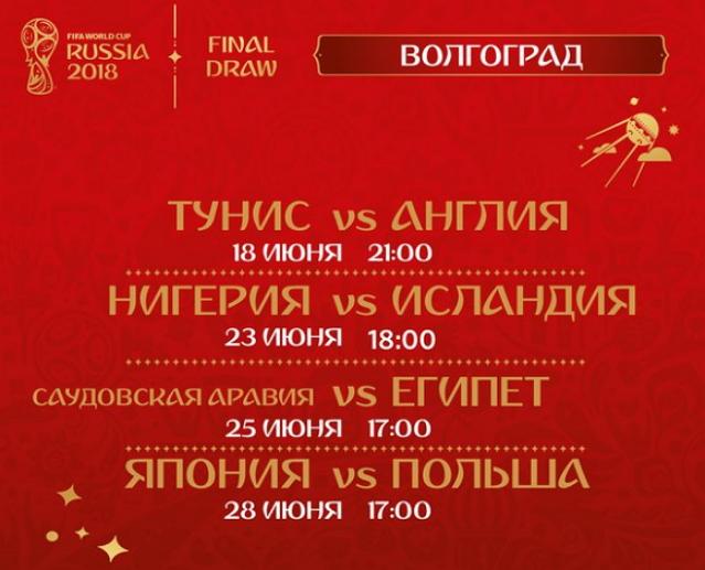 Матчи в Волгограде