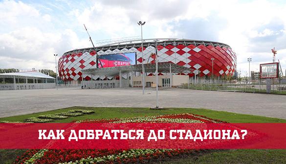 Добраться до стадиона Спартак
